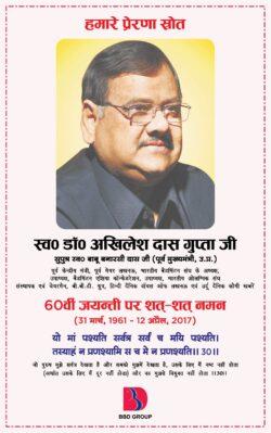 remembrance-dr-akilesh-das-gupta-ji-ad-times-of-india-delhi-31-03-2021