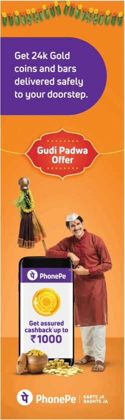 phonepe-get-24k-gold-coins-and-bars-gudi-padwa-offer-ad-times-of-india-mumbai-13-04-2021