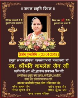 shradhanjali-shrimati-kamlesh-jain-ji-ad-times-of-india-delhi-23-04-2021