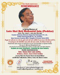 3rd-death-anniversary-remembrance-late-shri-brij-mohanlal-jain-poddar-ad-times-of-india-delhi-02-05-2021