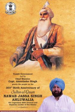 303rd-birth-anniversary-of-sultan-ul-qaum-nawab-jassa-singh-ahjuwalia-ad-tribune-chandigarh-18-5-2021