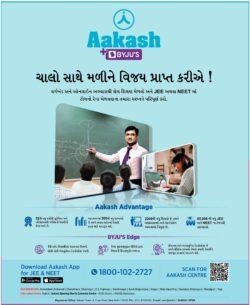 aakash-plus-byjus-download-aakash-app-for-jee-and-neet-ad-gujarat-samachar-ahmedabad-26-06-2021