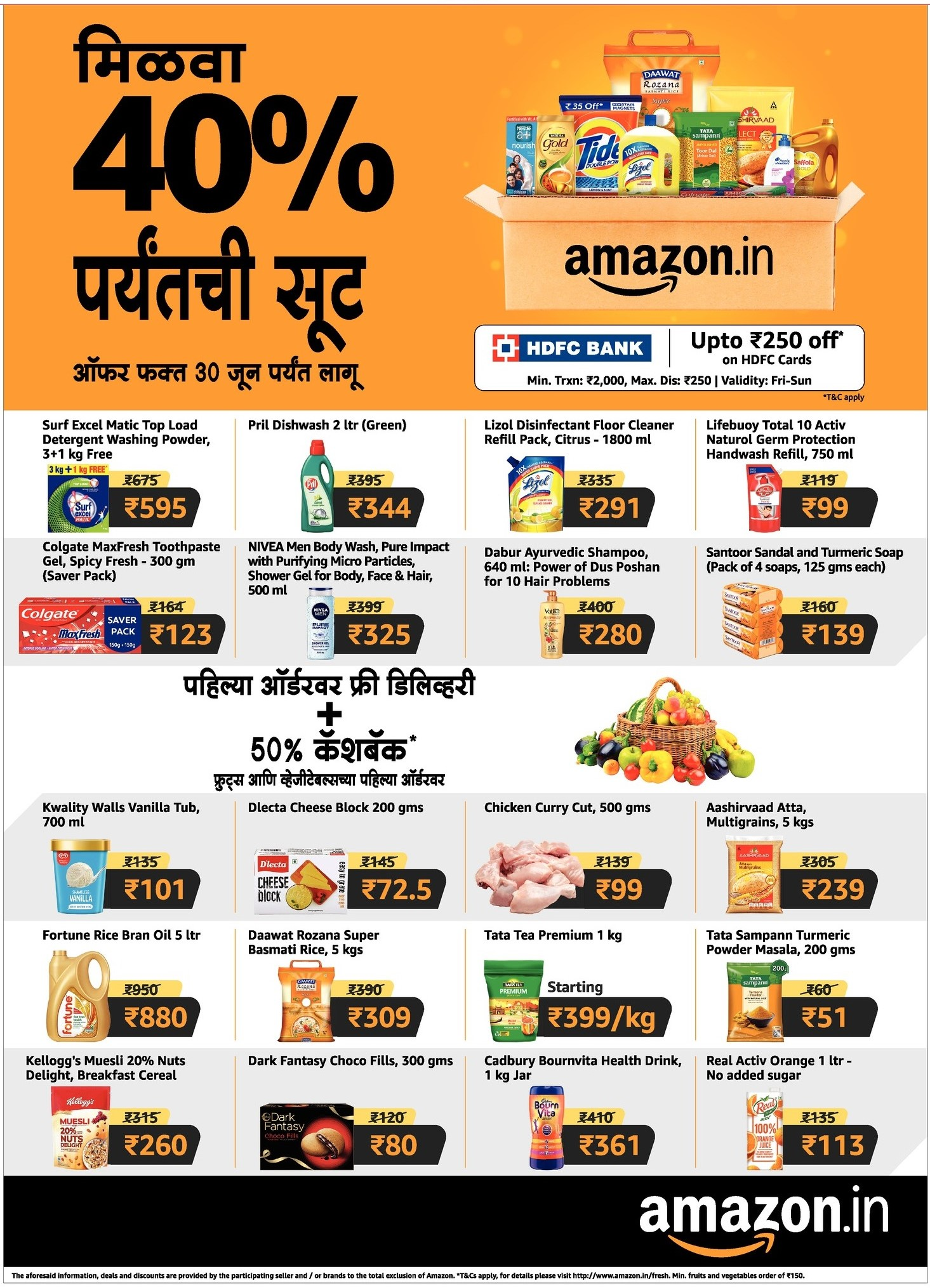 amazon-in-upto-rupees-250-off-on-hdfc-cards-ad-lokmat-mumbai-19-06-2021