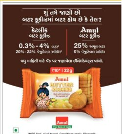 amul-butter-cookies-made-with-amul-butter-no-vegetable-oil-ad-gujarat-samachar-ahmedabad-26-06-2021