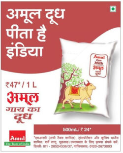 amul-cow-milk-rupees-47-per-liter-ad-amar-ujala-delhi-20-06-2021