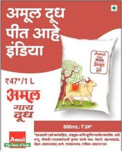 Amul-Cow-Milk-Rupees-47-Per-Liter-Ad-Lokmat-Mumbai-25-06-2021