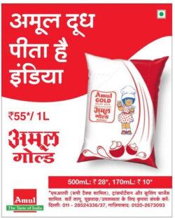 amul-gold-rupees-55-per-1-liter-ad-amar-ujala-delhi-17-06-2021