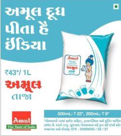 amul-milk-the-taste-of-india-500-ml-rupees-22-and-200-ml-9-rupees-ad-gujarat-samachar-ahmedabad-16-06-2021