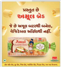 amul-white-sandwich-bread-ad-gujarat-samachar-ahmedabad-27-06-2021