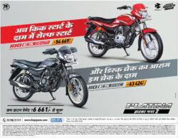 bajaj-platina-110-es-ddisc-rupees-63424-ad-amar-ujala-delhi-17-06-2021