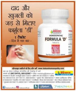 baksons-honoeopathy-homoeopathic-formula-d-tablets-ad-amar-ujala-delhi-26-06-2021