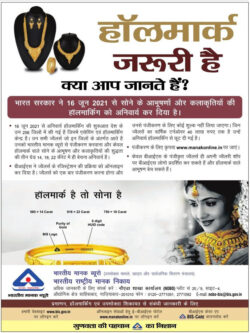 bharatiya-manak-bureau-hallmark-jaruri-hai-kya-aap-jante-hai-ad-amar-ujala-delhi-19-06-2021