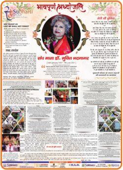 bhavpurna-shradhanjali-shant-mata-dr-mukti-bhatnagar-ad-amar-ujala-delhi-20-06-2021