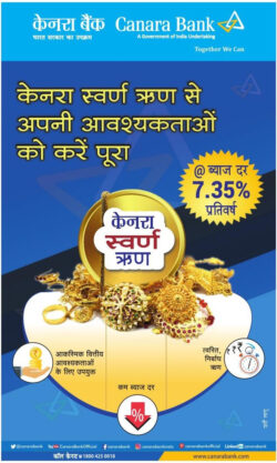 canara-bank-gold-loan-at-7-35-percent-per-year-ad-amar-ujala-delhi-13-06-2021