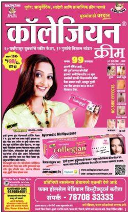 collegian-cream-ayurvedic-multipurposes-ad-lokmat-mumbai-10-06-2021