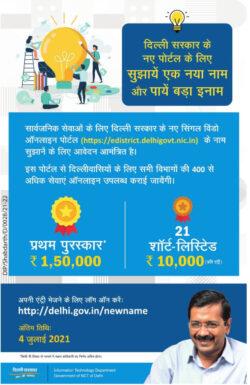 Delhi-Sarkar-Ke-Naye-Portal-Ke-Liye-Sujaye-Ek-Naya-Nam-Aur-Paye-Bada-Enam-Ad-Amar-Ujala-Delhi-25-06-2021