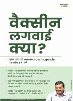 delhi-sarkar-vaccine-lagvai-kya-ad-amar-ujala-delhi-24-06-2021