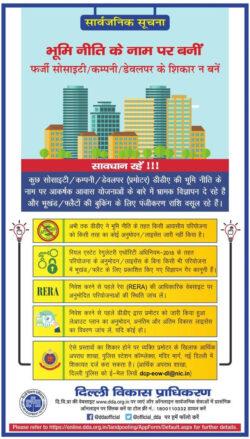 delhi-vikas-pradhikaran-darvaganik-suchana-ad-amar-ujala-delhi-12-06-2021