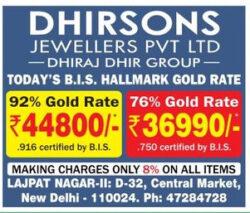 dhirsons-jewellers-pvt-ltd-dhiraj-dhir-group-ad-amar-ujala-delhi-19-06-2021