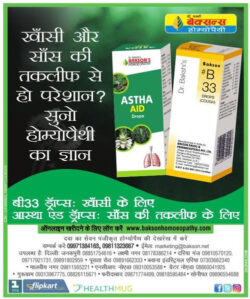 dr-bakshis-b-33-drops-cough-also-available-on-1-mg-flipkart-health-mug-ad-amar-ujala-delhi-24-06-2021