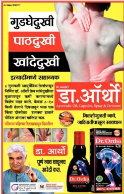 dr-ortho-ayurvedic-oil-capsules-spray-and-ointment-ad-lokmat-mumbai-20-06-2021