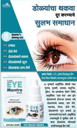 eye-mantra-100%-ayurvedic-eye-relief-drops-ad-lokmat-mumbai-22-06-2021