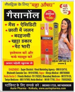 Gassanol-Try-200-Ml-At-Rupees-100-Ad-Amar-Ujala-Delhi-25-06-2021