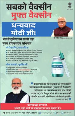 government-of-india-sabko-vaccine-muft-vaccine-ad-amar-ujala-delhi-22-06-2021