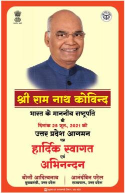 Govt-Of-India-Shri-Ram-Nath-Kovind-Uttar-Pradesh-Agaman-Par-Hardik-Swagath-Ad-Amar-Ujala-Delhi-25-06-2021