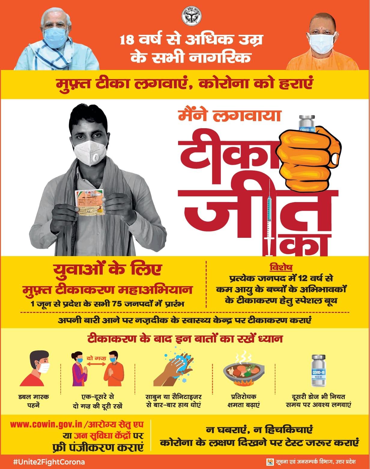 govt-of-india-unite-2-fight-corona-ad-times-of-india-delhi-01-06-2021