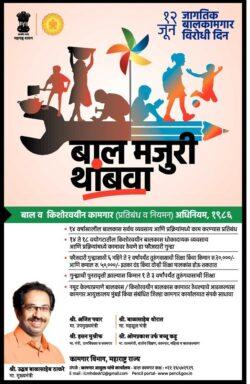govt-of-maharashtra-bal-majuri-thamba-ad-lokmat-mumbai-13-06-2021