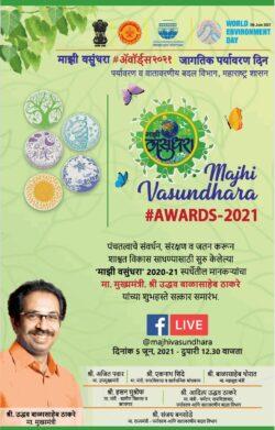 govt-of-maharashtra-majhi-vasundhara-awards-2021-ad-times-of-india-mumbai-05-06-2021