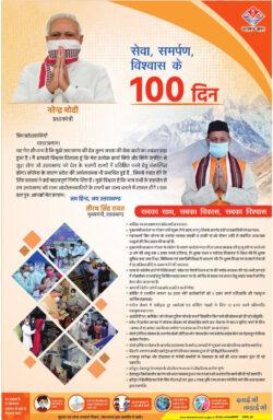 govt-uttara-khand-seva-samarpan-viswas-ke-100-din-ad-amar-ujala-delhi-17-06-2021