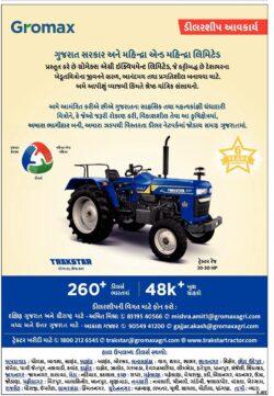 gromax-trakstar-tractors-ad-gujarat-samachar-ahmedabad-20-06-2021