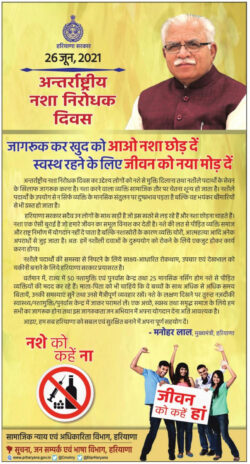 haryana-sarkar-26-june-2021-antharashtriya-nasha-nirodak-divas-ad-amar-ujala-delhi-26-06-2021
