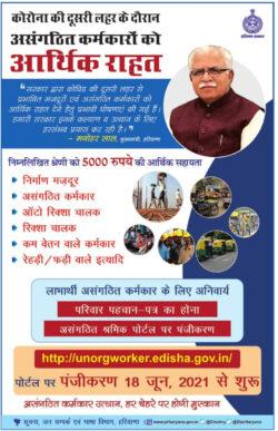 haryana-sarkar-aarthik-rahat-ad-amar-ujala-delhi-23-06-2021