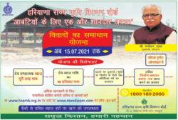 haryana-sarkar-vivadoka-ka-samadhan-yojana-ad-amar-ujala-delhi-19-06-2021