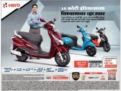 Hero-Destini-Pleasure-Maestro-Ad-Lokmat-Mumbai-25-06-2021