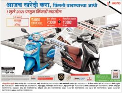 hero-pleasure-destini-hero-mansoon-offer-ad-lokmat-mumbai-26-06-2021