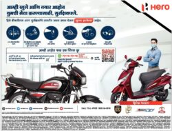 hero-we-are-open-and-ready-for-your-service-ad-lokmat-mumbai-11-06-2021