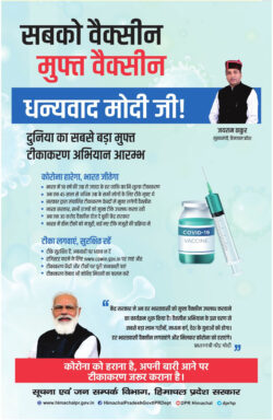himachal-pradesh-sarkar-sabko-vaccine-muft-vaccine-ad-amar-ujala-delhi-23-06-2021