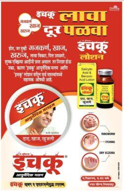 Ichuk-Lotion-Salicylic-Acid-And-Benzoic-Acid-Lotion-Ad-Lokmat-Mumbai-25-06-2021