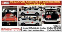 infinium-toyota-innova-crysta-ambulance-on-subsidised-rate-for-hospital-and-mla-ad-gujarat-samachar-ahmedabad-09-06-2021