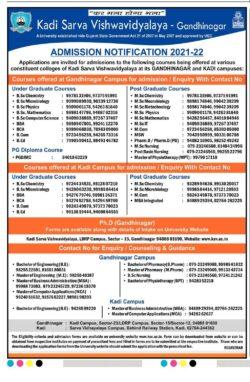 kadi-sarva-vishwavidyalaya-gandhinagar-admission-notification-2021-22-ad-gujarat-samachar-ahmedabad-23-06-2021