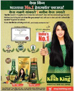 kesh-king-indias-no-1-hair-fall-expert-ad-lokmat-mumbai-27-06-2021
