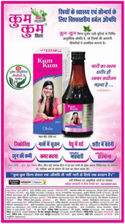 kum-kum-syrup-herbal-aushadi-ad-amar-ujala-delhi-23-06-2021