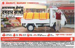 maruti-suzuki-commercial-s-cng-1196-cc-petrol-engine-ad-lokmat-mumbai-13-06-2021