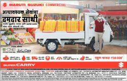 maruti-suzuki-commercial-super-carry-ad-lokmat-mumbai-19-06-2021