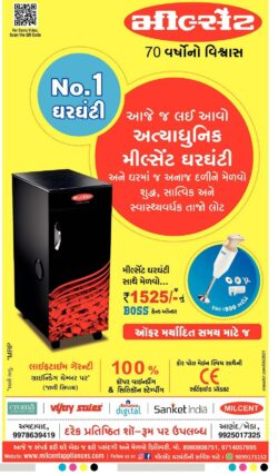 milcent-appliances-also-available-on-croma-vijay-sales-reliance-digital-sanket-india-milcent-ad-gujarat-samachar-ahmedabad-23-06-2021