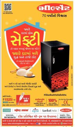 milcent-applicances-ghar-ka-atta-safe-atta-ad-gujarat-samachar-ahmedabad-15-06-2021